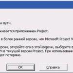 Ошибка при сохранении проекта на Project Server 2007