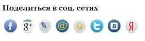 Кнопки социальных сетей в блоге wordpressКнопки социальных сетей в блоге wordpress