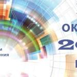 Открытый Форум Московского отделения PMI «Современные тенденции управления проектами»